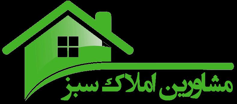 مشاورین املاک سبز